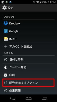 Android_Developer_options001