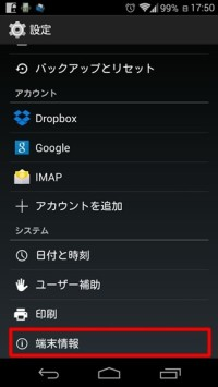 Android_Developer_options002