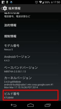 Android_Developer_options003