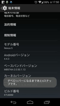Android_Developer_options004