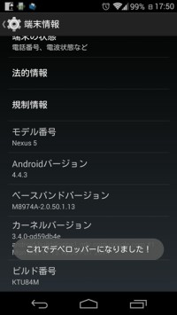 Android_Developer_options005