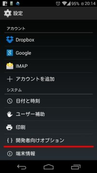 Android_Developer_options006