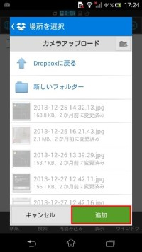 Android_JB_address_book20_backup010