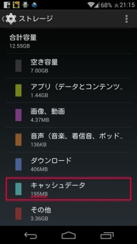 Android_clear_storage_cache002