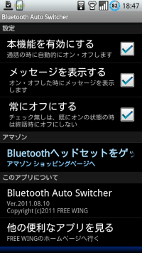 BluetoothAutoSwitcher1