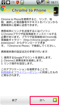 ChrometoPhone001