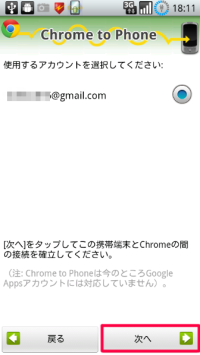 ChrometoPhone002