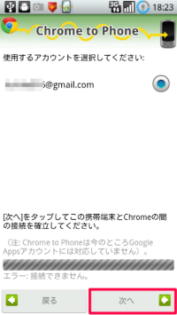 ChrometoPhone003
