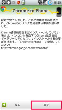 ChrometoPhone005