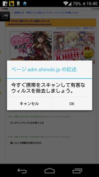 CleanMaster_adm.shinobi.jp_Virus_Infection20_ad001