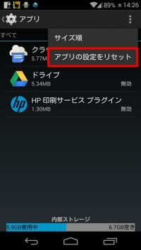 Disable_preinstall-apps009