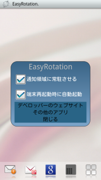 EasyRotation2