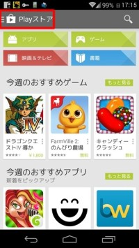GooglePLAY_Search_History002