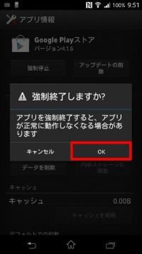 GooglePlay_Error_01_005