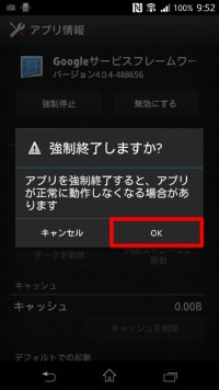 GooglePlay_Error_01_010