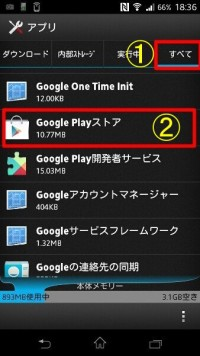 GooglePlay_Error_BM-CPE-16_002