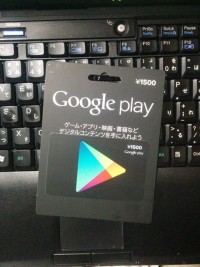 GooglePlay_Japan_Gift_card001