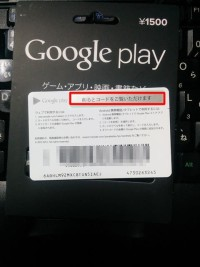 GooglePlay_Japan_Gift_card002