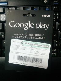 GooglePlay_Japan_Gift_card003
