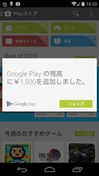 GooglePlay_Japan_Gift_card007