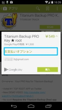 GooglePlay_Japan_Gift_card011