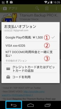 GooglePlay_Japan_Gift_card012