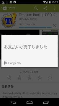 GooglePlay_Japan_Gift_card014