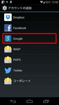 Google_Account_Setup002