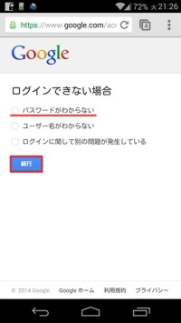 Google_Password_Resetting001