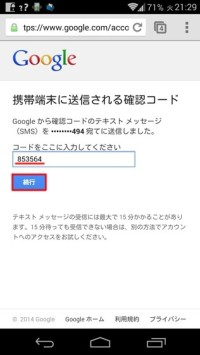 Google_Password_Resetting006