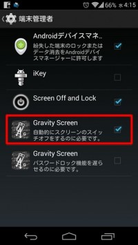 Gravity_Screen0010