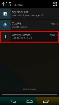 Gravity_Screen007