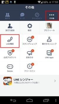 LINE_Call_Charge_Play_Store001
