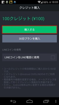 LINE_Call_Charge_Play_Store004