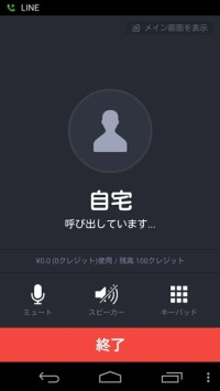 LINE_Call_Charge_Play_Store015
