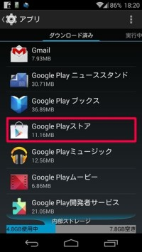 No_model_PlayStore002