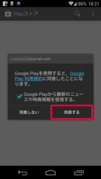 No_model_PlayStore005