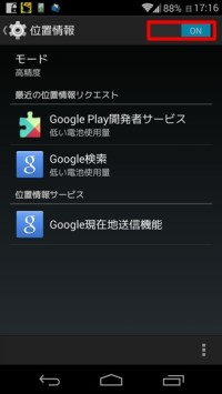 PowerSaving_Android008