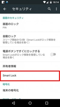 SmartLock_faceUnlock009