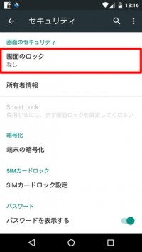 SmartLock_faceUnlock022