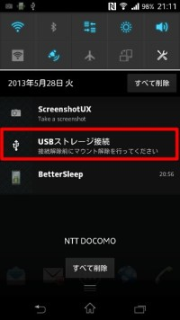 android_USB_memory002