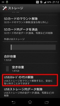 android_USB_memory006