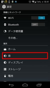 android_beep001