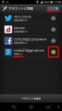gmail_sync04