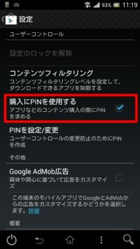 google_play_pin010
