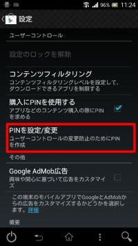 google_play_pin015