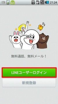 line_changes_phone010