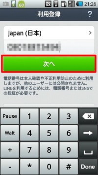 line_changes_phone012