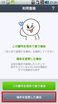 line_changes_phone014