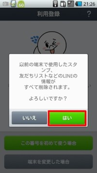 line_changes_phone015